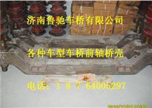 徐州美驰车桥前轴81450000/81450000