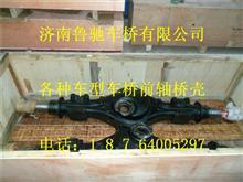 陕汽汉德中桥壳总成DZ9114330208/DZ9114330208