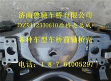 陕汽汉德后桥壳总成DZ9112330610/DZ9112330186