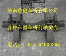 陕汽德龙原厂平衡轴总成DZ9114524215/DZ9114524215