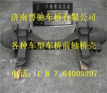 陕汽德龙平衡轴带支架总成DZ91259521110/DZ91259521110