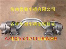 中国重汽豪威50矿平衡轴总成AZ9125520210/AZ9125520210
