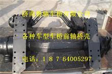重汽豪威60矿车平衡轴总成AZ9750520220/AZ9750520220