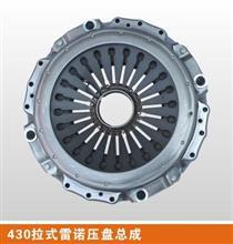 1601090-ZB601 430拉式雷诺压盘总成/1601090-ZB601