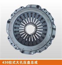 1601090-ZB7C0 430拉式大孔压盘总成/1601090-ZB7C0