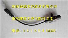 潍柴天然气曲轴位置传感器13034188/13034188