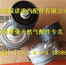 中国重汽MC11发动机自动涨紧轮/201V95800-7477