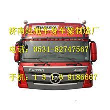 欧曼GTL驾驶室总成  北京欧曼GTL驾驶室欧曼GTL驾驶室总成  北京欧曼GTL驾驶室