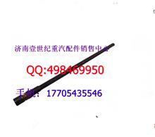 重汽发动机机油尺管下组件VG2600010705/VG2600010705