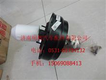 重汽豪沃轻卡配件真空助力器带制动总阀总成/LG9707360001