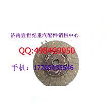 重汽豪沃从动盘总成(B型)AZ9725160390/AZ9725160390