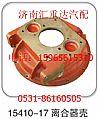 重汽15410-17离合器壳/重汽15410-17离合器壳