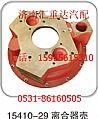 重汽15410-29离合器壳/重汽15410-29离合器壳
