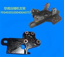 E049301000400奥铃空调压缩机支架/E049301000400