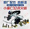 正品东风小康C32K22点火锁点火开关启动器总成/3704000-EL01