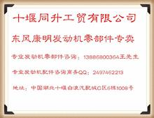【C4999956】 连杆 东风康明斯/C4999956