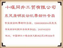 【C3967772】气阀室罩东风康明斯/C3967772