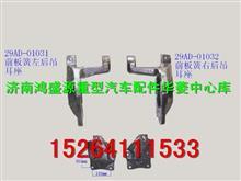 华菱前钢板吊耳29AD-01032/29BD-01031