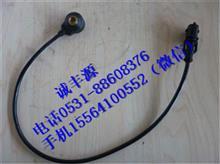 重汽天然气爆震传感器VG1238090005/VG1238090005