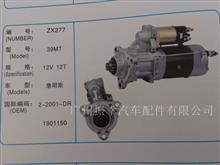 广州振幸 39MT康明斯起动机/1901150