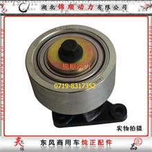 东风 雷诺 发动机 惰轴总成 D5010477345/D5010477345
