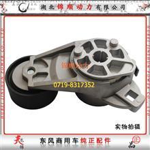 东风 雷诺 发动机 空调皮带张紧轮 D5010550335/D5010550335