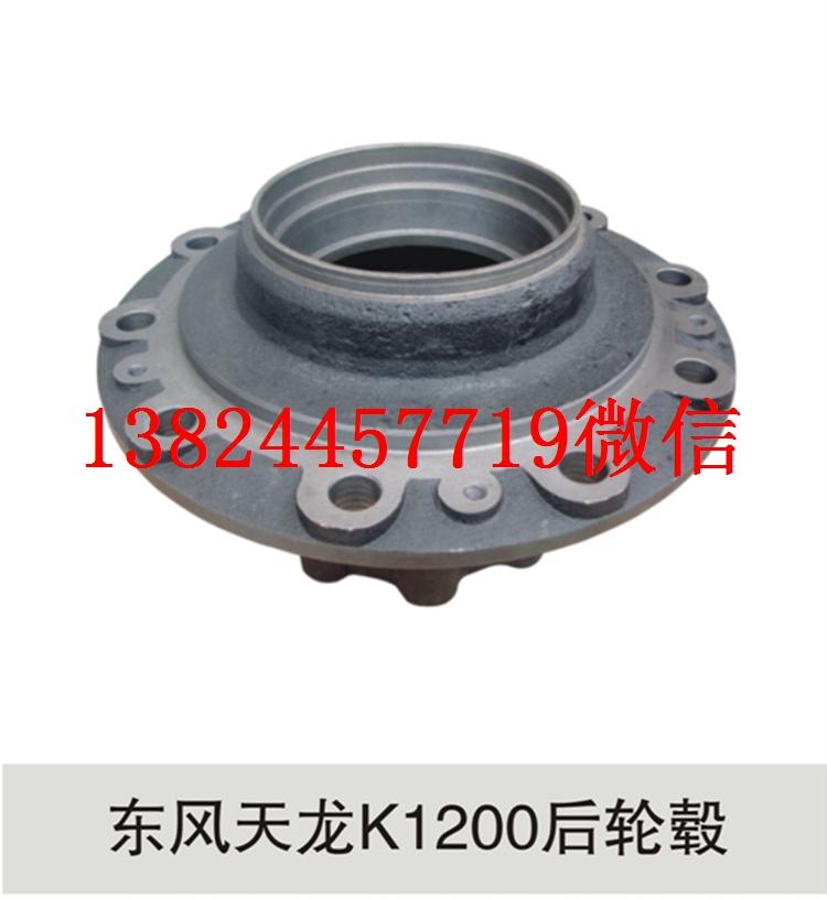 供应产品 行走系统 其他底盘件 东风天龙k1200后轮毂后轮毂  起批量