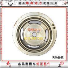 东风天锦 4H发动机 扭振减振总成-10BF11-05060/10BF11-05060