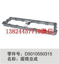 雷诺发动机制动室总成/D5010550315