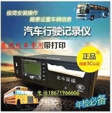 东风超龙风尚莲花楚风大力校车客车公交车行车记录仪/东风超龙客车行车记录仪