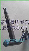DZ14251230160陕汽德龙X3000?#28082;?#32764;子板支架总成/DZ14251230160