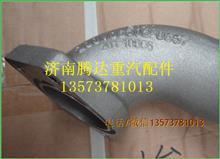 200V06302-0657重汽曼MC11冷却液弯管/200V06302-0657