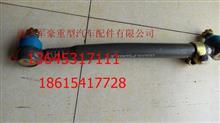 重汽豪沃A7原厂转向直拉杆总成AZ9925430080/AZ9925430080