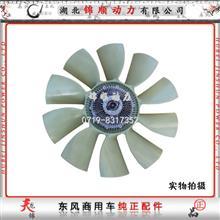 东风康明斯发动机风扇带硅油离合器总成1308060-T4000/1308060-T4000