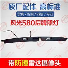 东风风光580F507后牌照灯牌照上装饰件总成/5506010-SA02