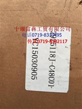东风悍马EQ2050车上下臂平衡橡胶衬套/2925118J-C48C01