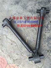 东风华神出口越南自卸车V型推力杆总成/2931K0903-010-V563