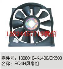 东风4H发动机风扇组/1308010-KJ400