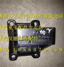 陕汽德龙奥龙汉德原厂钢板弹簧座总成/DZ9114524002