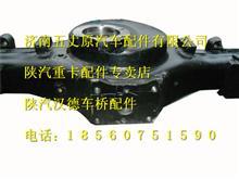 陕汽汉德后桥壳总成DZ9112330610/DZ9112330610