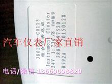 仪表配件不二之选东风专汽TJG130车身继电器/3801040-C1206