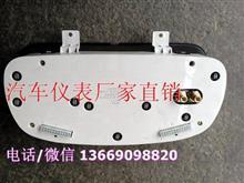 汽车仪表盘总成厂家直销东风嘉运挡泥板支架/3801040-C4336