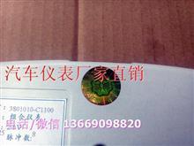 仪表板总成专业快速天锦高顶国四(小天龙)保险杠装饰条/3801050-C4313