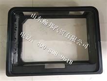 重汽豪沃A7工具箱装饰框WG1664290018/WG1664290018