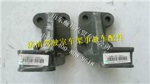 重汽豪沃T5G发动机右后支撑752W41501-0001/752W41501-0001