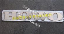 重汽豪沃T7H文字商标(HOWO大字标)WG1662950025/WG1662950025