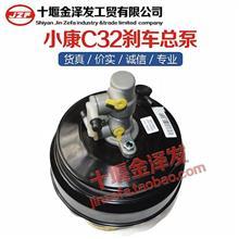 原装产品东风小康C31C32刹车助力器总成刹车总泵真空助力器/3505100-EK01