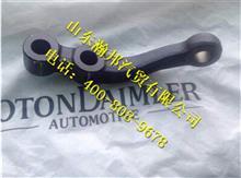 福田戴姆勒转向横拉杆臂ZL7.5Q1-3001008A2070A/ZL7.5Q1-3001007A2070A