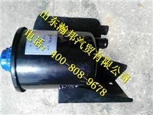 陕汽德龙M3000转向油罐DZ95319470004/DZ95319470004