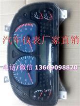 豪骏驾驶室付杠组合仪表原装现货/3801V78D-010